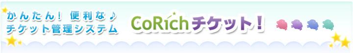 チケット管理システム「CoRichチケット!」