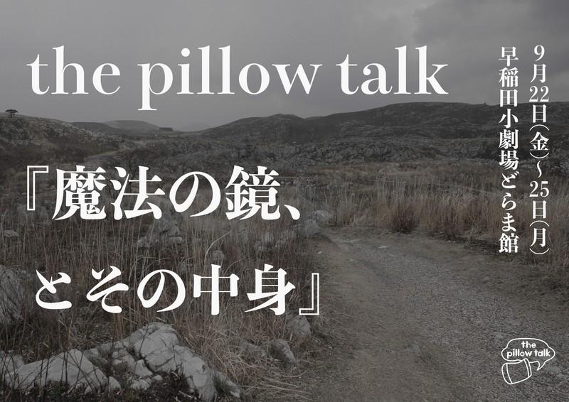 伊與田成美演劇